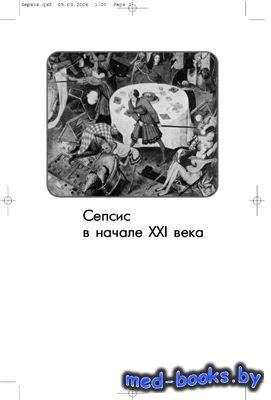 Сепсис в начале XXI века - Савельев В.С., Гельфанд Б.Р. - 2006 год - 176 с.
