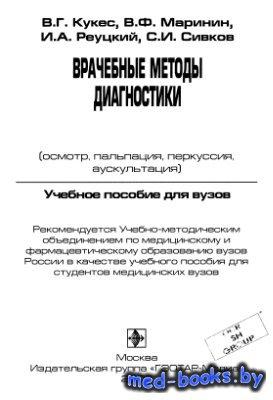 Врачебные методы диагностики. Учебное пособие - Кукес В.Г., Маринин В.Ф., Р ...