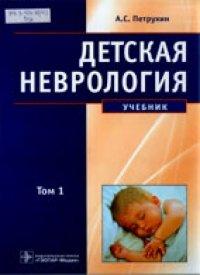 Детская неврология (1 и 2 том) - Петрухин А.С. - 2012 год