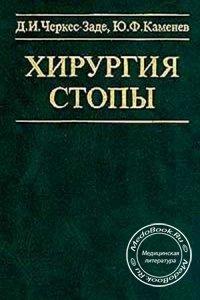 Хирургия стопы - Д.И. Черкес-Заде, Ю.Ф. Каменев - 2002 год