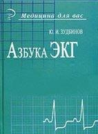 Азбука ЭКГ - Зудбинов Ю.И. - 2003 год - 160 с.