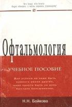 Офтальмология - Бойкова Н.Н. - 2007 год - 320 с.