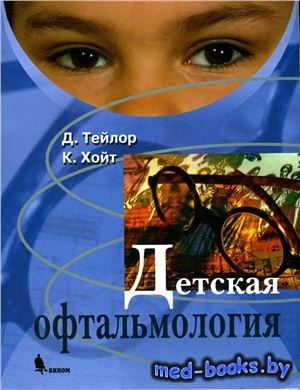 Детская офтальмология - Тейлор Д., Хойт К. - 2007 год - 248 с.