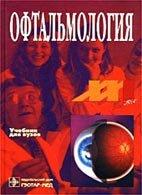 Офтальмология. Учебник для вузов - Сидоренко Е.И. - 2006 год - 408 с.