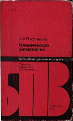 Клиническая ангиология - Покровский А.В. - 1979 год - 367 с.