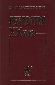 Лекарства XX века - Машковский М.Д. - 1998 год - 320 с.