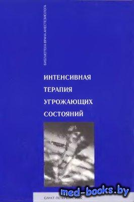 Интенсивная терапия угрожающих состояний - Корячкин В.А., Страшнов В.И. - 2 ...