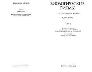 Биологические ритмы. Том 1 - Ашофф Ю. - 1984 год - 414 с.