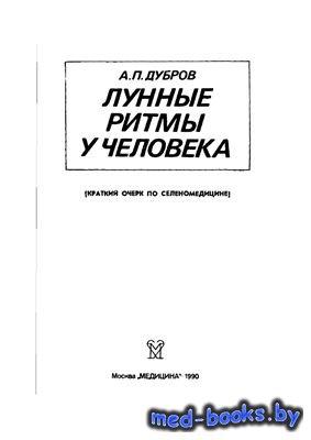 Лунные ритмы у человека - Дубров А.П. - 1990 год - 160 с.