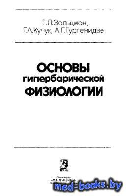 Основы гипербарической физиологии - Зальцман Г.Л., Кучук Г.А., Гургенидзе А ...
