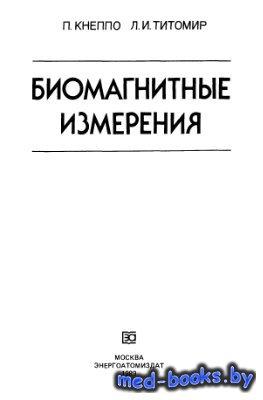 Биомагнитные измерения - Кнеппо П., Титомир Л.И. - 1989 год - 288 с.