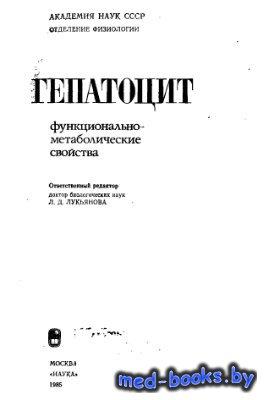 Гепатоцит: Функционально-метаболические свойства - Лукьянова Л.Д. - 1985 го ...