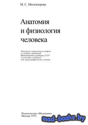 Анатомия и физиология человека - Миловзорова М.С. - 1972 год - 215 с.