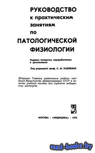 Руководство к практическим занятиям по патологической физиологии - Павленко ...