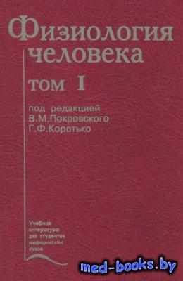 Физиология человека. Том 1 - Покровский В.М., Коротько Г.Ф. - 1997 год - 44 ...