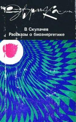 Рассказы о биоэнергетике - Скулачев В.П. - 1985 год - 191 с.