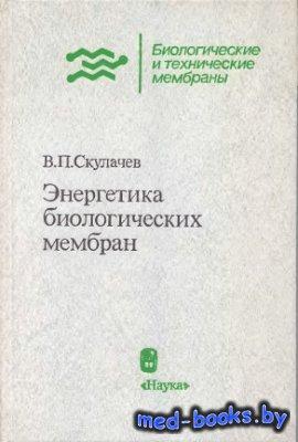 Энергетика биологических мембран - Скулачев В.П. - 1989 год - 564 с.