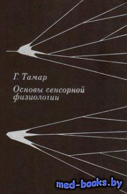 Основы сенсорной физиологии - Тамар Г. - 1976 год