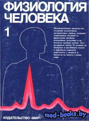 Косицкий г. И. (ред. ) физиология человека [pdf] все для студента.