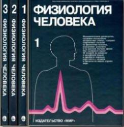 Физиология человека. В 3-х томах.  Под ред. Р. Шмидта и Г. Тевса - 2005 год