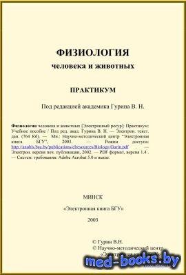 Физиология человека и животных. Практикум - Гурин В.Н. - 2003 год - 122 с.