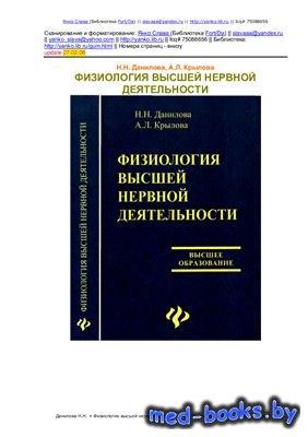 Физиология высшей нервной деятельности - Данилова Н.Н., Крылова А.Л. - 2005 ...