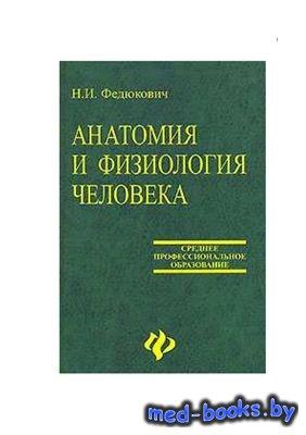 Анатомия и физиология человека - Федюкович Н.И. - 2003 год - 416 с.