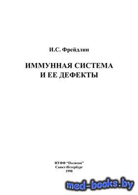 Иммунная система и ее дефекты - Фрейдлин И.С. - 1998 год - 113 с.
