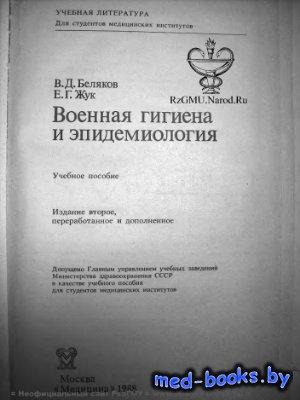 Военная гигиена и эпидемиология - Беляков В.Д. - 1988 год - 320 с.