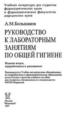 Руководство к лабораторным занятиям по общей гигиене - Большаков А.М. - 200 ...