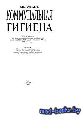 Коммунальная гигиена - Гончарук Е.И. - 2006 год - 792 с.