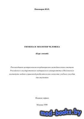 Гигиена и экология человека (курс лекций) - Пивоваров Ю.П. - 1999 год - 390 ...