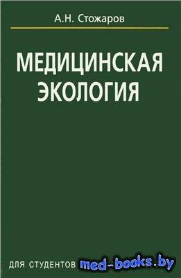 Медицинская экология - Стожаров А.Н. - 2007 год - 368 с.