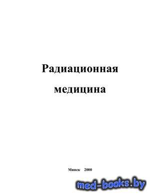 Радиационная медицина - Стожаров А.Н. - 2000 год - 154 с.