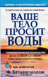 Ваше тело просит воды - Батмангхелидж Ферейдун - 2004 год