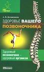 Здоровье вашего позвоночника - Долженков Андрей