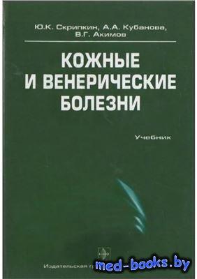 Кожные и венерические болезни - Скрипкин Ю.К., Кубанова А.А., Акимов В.Г. - ...
