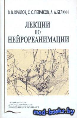Лекции по нейрореанимации - Крылов В.В., Петриков С.С, Белкин А.А. - 2009 г ...