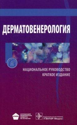 Дерматовенерология. Национальное руководство. Краткое издание - Бутов Ю.С., ...