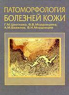 Патоморфология болезней кожи - Г.М. Цветкова, В.В. Мордовцева, A.M. Вавилов ...