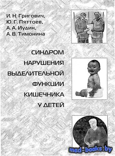 Синдром нарушения выделительной функции кишечника у детей - Григович И.Н. - ...