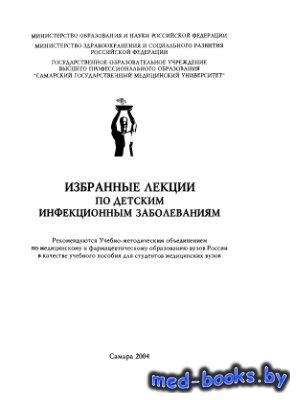 Избранные лекции по детским инфекционным заболеваниям - Кельцев В.А., Гасил ...