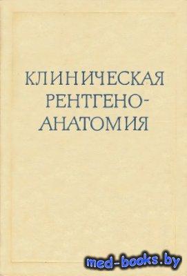 Клиническая рентгеноанатомия - Коваль Г.Ю. - 1975 год - 600 с.