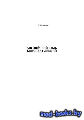Английский язык для медиков. Конспект лекций - Беликова Е. - 192 с.