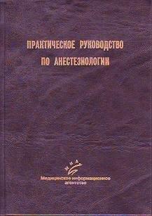 Практическое руководство по анестезиологии - Лихванцев В.В. - 1998 год - 28 ...