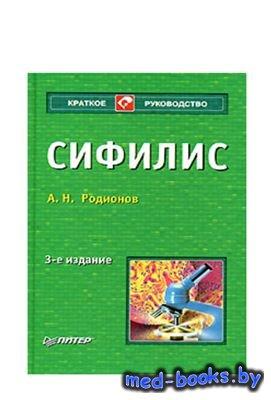 Сифилис - Родионов А.Н. - 2007 год - 315 с.