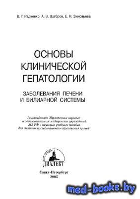 Основы клинической гепатологии. Заболевания печени и билиарной системы - Ра ...