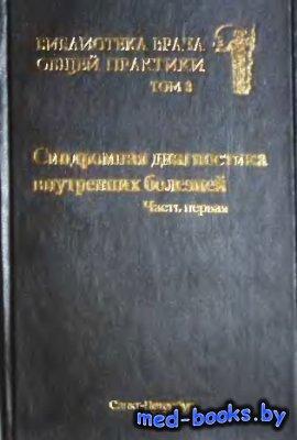 Синдромная диагностика внутренних болезней. Часть 1 - Федосеев Г.Б. - 1996  ...