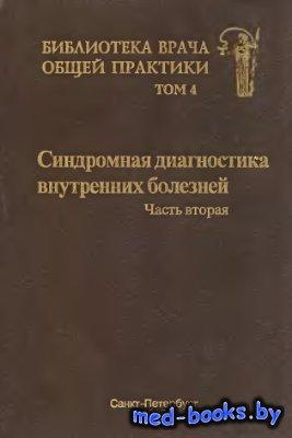 Синдромная диагностика внутренних болезней. Часть 2 - Федосеев Г.Б. - 1996  ...