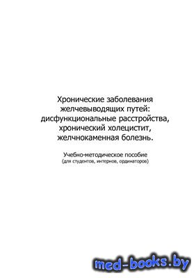 Хронические заболевания желчевыводящих путей - Маринич Т.В., Борсуков А.В.  ...